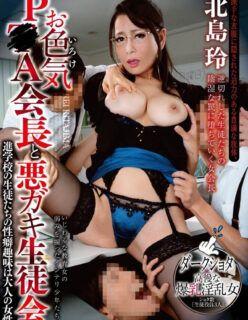 A Presidente do Conselho Estudantil é uma Gostosa – Kitajima Rei (LEG)