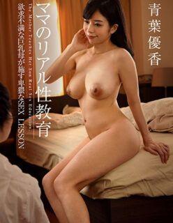 Educação Sexual Real da Mamãe – Aoba Yuuka (LEG)