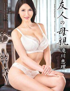 A Mãe do Meu Amigo – Misa Arisawa (LEG)